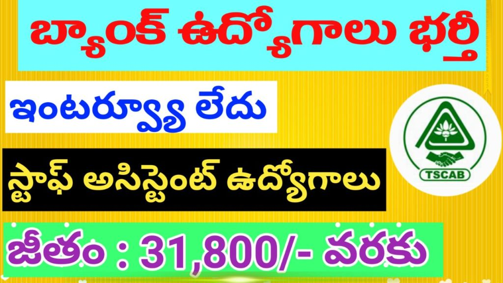 Staff Assistant jobs in Apex Bank Telangana 2019